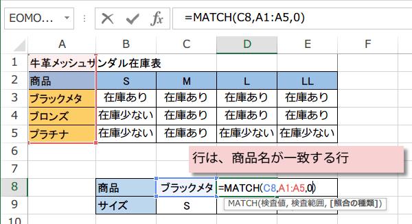 MATCH関数の使い方3