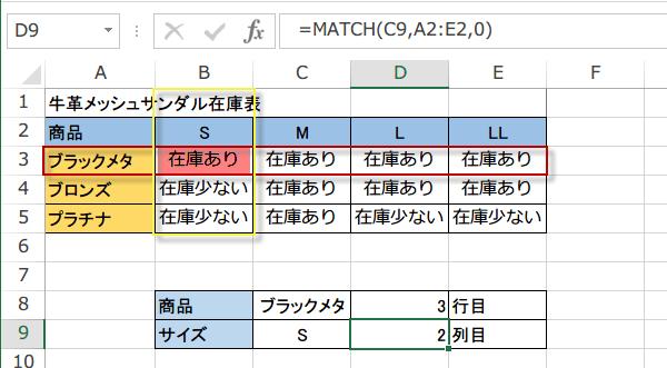 MATCH関数の使い方4