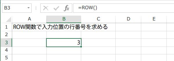 ROW関数の使い方