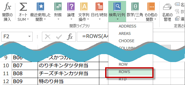 ROWS関数の使い方2