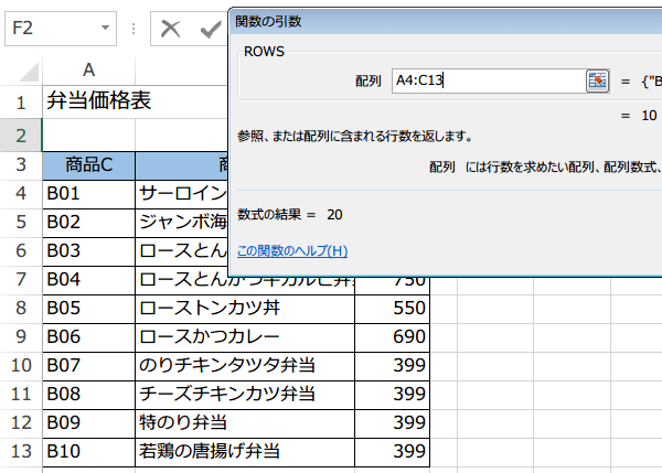 ROWS関数の使い方3