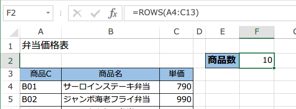 ROWS関数の使い方4