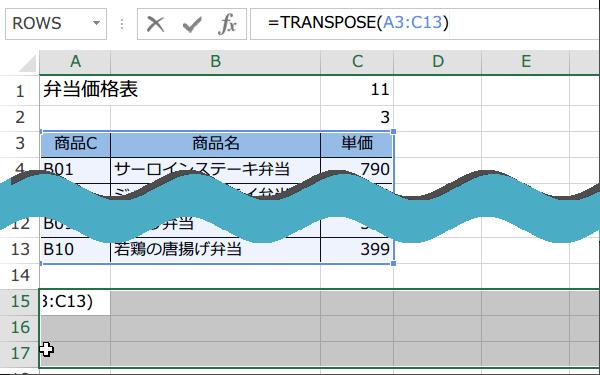 TRANSPOSE関数の使い方2