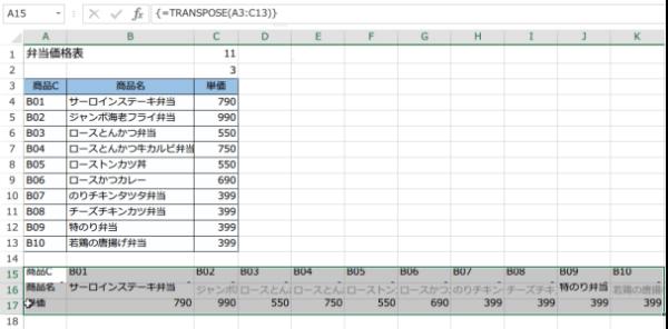 TRANSPOSE関数の使い方3