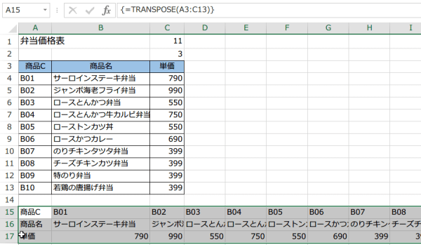 TRANSPOSE関数の使い方4