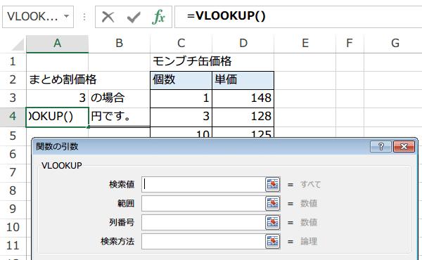 VLOOKUP関数の使い方4