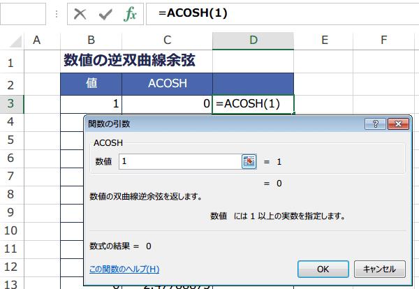ACOSH関数の使い方2