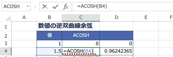 ACOSH関数の使い方3