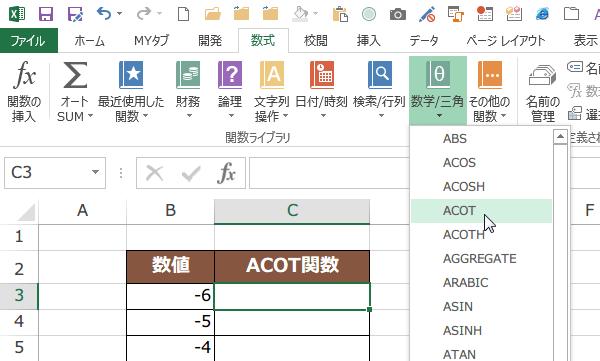 ACOT関数の使い方