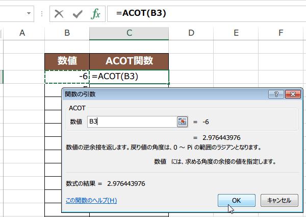 ACOT関数の使い方2