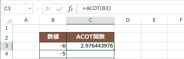 ACOT関数の使い方3