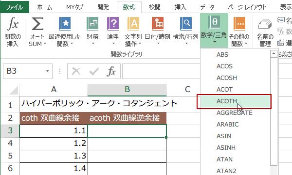 ACOTH関数の使い方