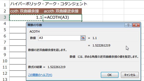 ACOTH関数の使い方2