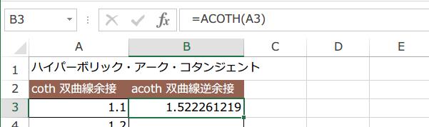 ACOTH関数の使い方3