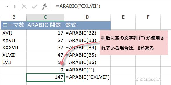 ARABIC関数の使い方3