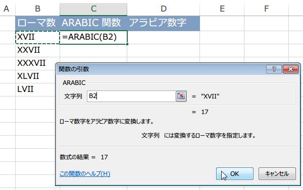 ARABIC関数の使い方2