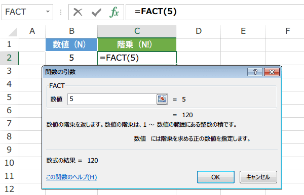 FACT関数の使い方
