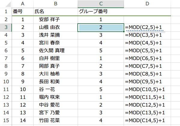 MOD関数の使い方2