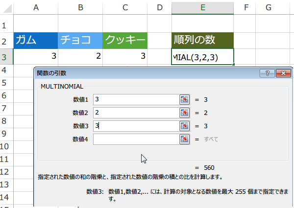 MULTINOMIAL関数の使い方2
