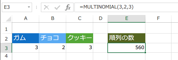 MULTINOMIAL関数の使い方3