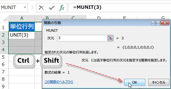 MUNIT関数の使い方2