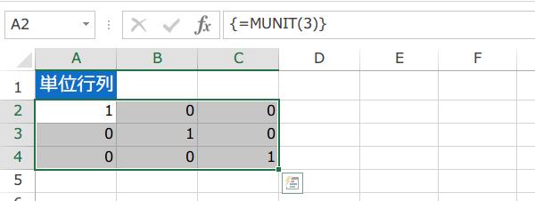 MUNIT関数の使い方3