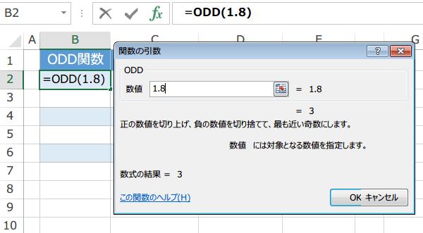 ODD関数の使い方2