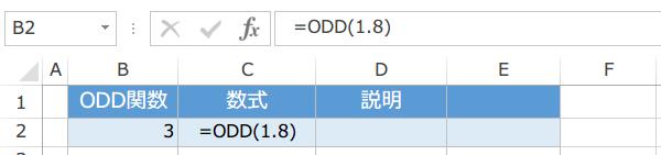 ODD関数の使い方3