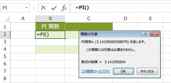 PI関数の使い方2