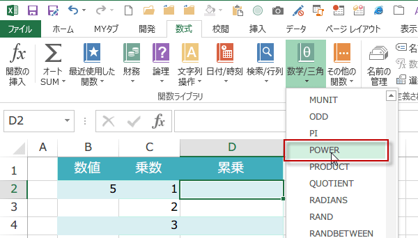 POWER関数の使い方