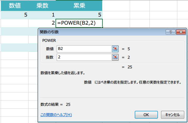 POWER関数の使い方2
