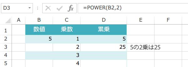 POWER関数の使い方3