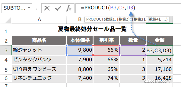 PRODUCT関数の使い方2