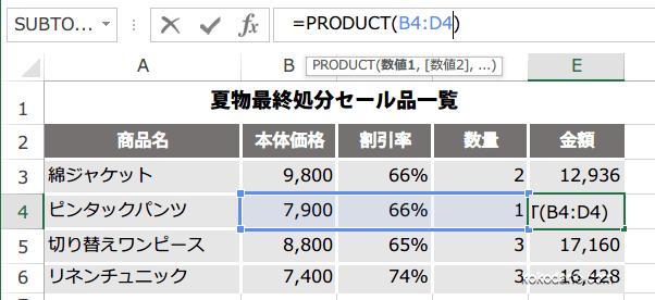 PRODUCT関数の使い方3