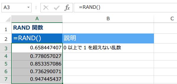 RAND関数の使い方3