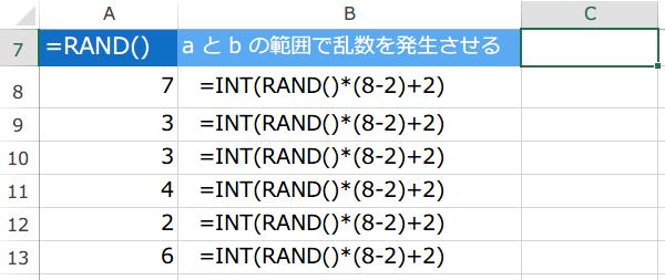 RAND関数の使い方6