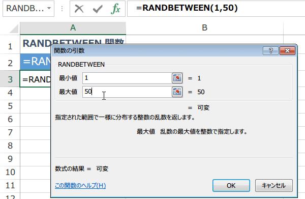 RANDBETWEEN関数の使い方2