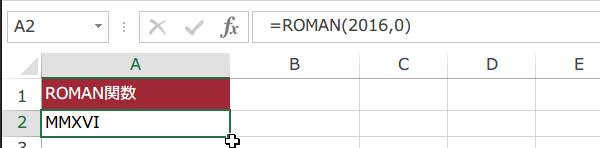 ROMAN関数の使い方3