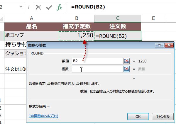 ROUND関数の使い方2