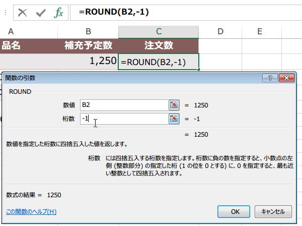 ROUND関数の使い方3