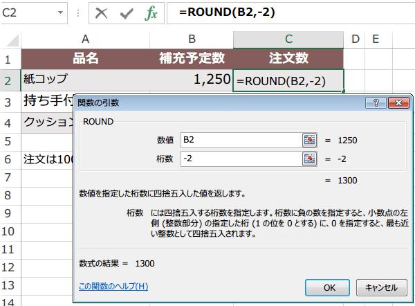ROUND関数の使い方4