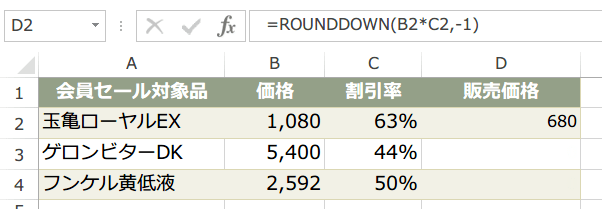 ROUNDDOWN関数の使い方4