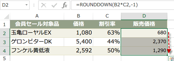 ROUNDDOWN関数の使い方5