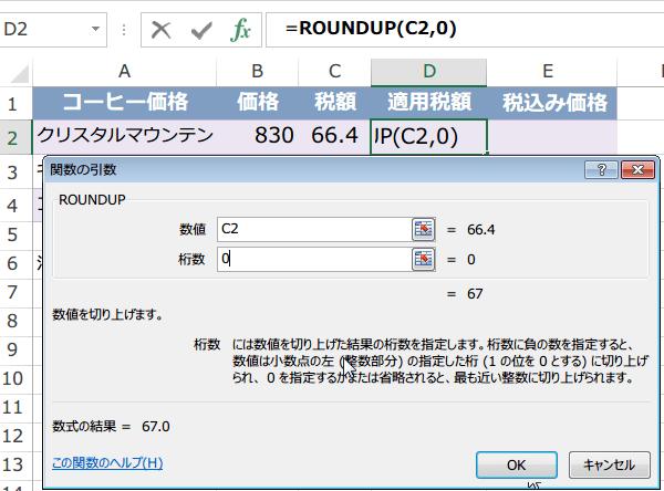 ROUNDUP関数の使い方2
