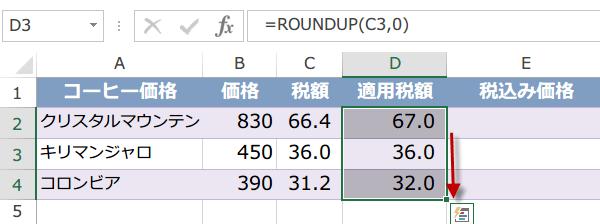 ROUNDUP関数の使い方3