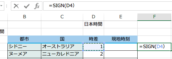 SIGN 関数の使い方2