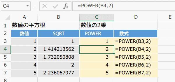SQRT関数の使い方3