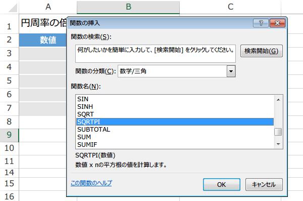 SQRTPI関数の使い方3