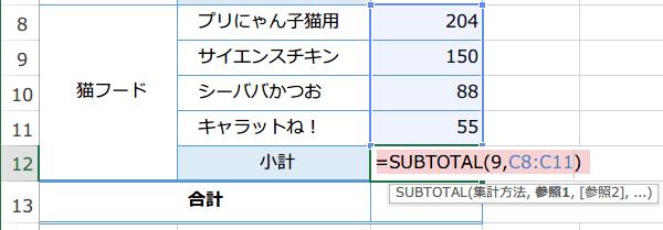 SUBTOTAL関数の使い方3