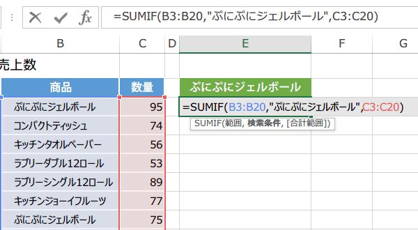 SUMIF関数の使い方2